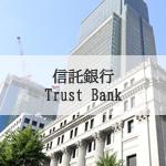 信託銀行とは?一般の銀行との違いを分かりやすく解説