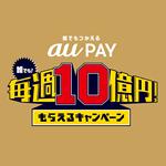 <2020年2月~3月>au Payが20%還元キャンペーンを開催!毎週10億円のポイント還元実施