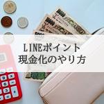 <2020年版>LINEポイントを現金化する方法とLINE Payポイント還元率アップ