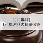 2020年4月の民法改正で変わる個人のお金のルールのまとめ