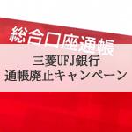 三菱UFJ銀行で紙の通帳を廃止手続きで1000円プレゼント(先着10万名)