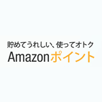 Amazonポイントの貯め方と使い方を解説!有効期限や換金方法も紹介