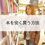 本を安く買う8つの方法を紹介。定価販売の書籍を安く買おう