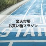 楽天お買い物マラソンのおすすめ商品をピックアップ!1000円前後でお得な商品
