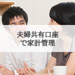夫婦共通口座におすすめの銀行口座やお得に家計管理する裏技をご紹介
