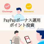 PayPayボーナス運用が始まる!S&P500にPayPayアプリから手軽に投資。実は後出しも可能