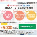 タカシマヤカードでの投資信託購入でポイント還元開始!