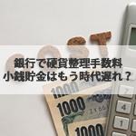 銀行で硬貨整理手数料の徴収がスタート!小銭貯金はもう時代遅れ?