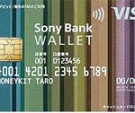ソニー銀行からソニーバンクWALLET登場。外貨決済機能に強み!キャッシュバック率も高い