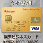 楽天ビジネスカード活用術。楽天カードの法人カードは備品や仕入れに最適