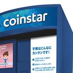 小銭換金機(両替機)コインスターの評判。手数料は高い?銀行よりもお得?