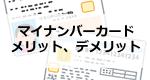 マイナンバーカードを作るメリット、デメリットと申請方法や写真の撮り方