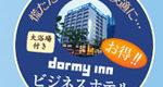 ドーミーインにお得に宿泊「湯めぐり手形」 ビジネスだけじゃなく観光にも使える