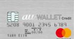 au WALLETクレジットカードの評判と特徴。メリット、デメリットを分析