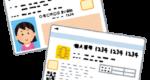 証券会社へのマイナンバー登録・通知の義務化。通知しないとどうなる?