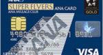 ANA SFC(スーパーフライヤーズカード)は半永久的にANA上級会員になれるクレジットカード