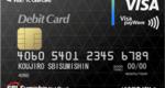 海外での利用に強い。住信SBIネット銀行Visaデビット付キャッシュカード