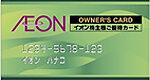 イオンの株主優待 イオンオーナーズカードの特典を100%活用する方法