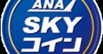 ANAスカイコインの活用術。お得な交換方法や使い道、有効期限などのまとめ