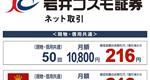 アクティブな投資家向けの岩井コスモ証券 株の1ヶ月定額手数料とメリット、デメリット