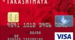 タカシマヤカードとdカード比較。高島屋でのお買い物はどちらがお得?